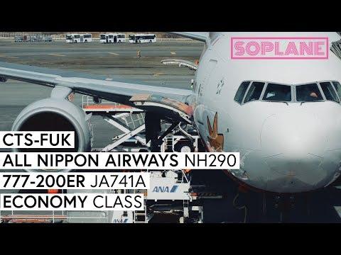 ALL NIPPON AIRWAYS (ANA) |  Sapporo - Fukuoka | 777-200ER | Trip Report | Full Flight
