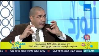 صباح الورد - إزاى نتخلص من أخطاء 2015 ونتعلم منها - د/عمرو يسري إستشاري الطب النفسي