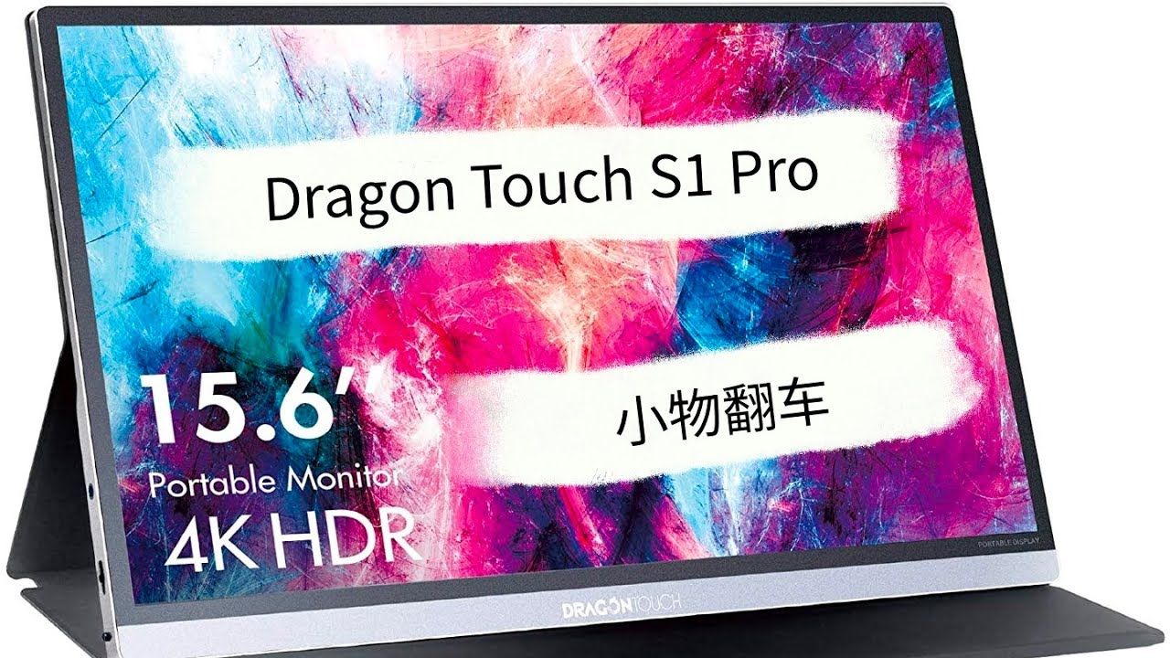 Download 【小物开箱】小物翻车:Dragon Touch S1 Pro 4K 便携显示器