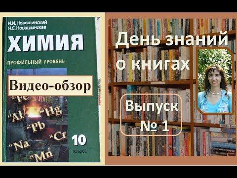 """Обзор учебника """"Химия 10 класс"""" Новошинский И.И. (профильный уровень)"""