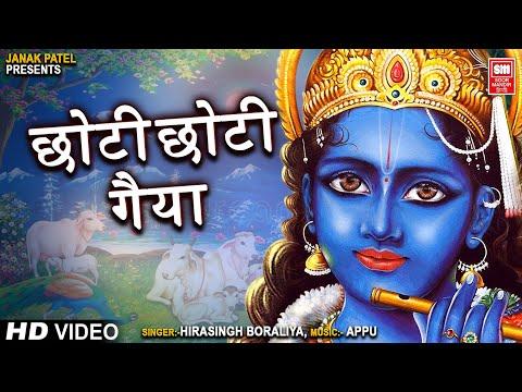 छोटी छोटी गईया छोटे छोटे ग्वाल I Krishna Hindi Bhajan I Chhoti Chhoti Gaiya
