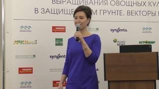 Конференция «Современные технологии выращивания овощных культур в защищенном грунте» / Видео