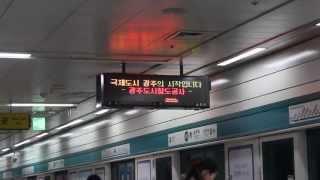 [FHD]光州都市鉄道1号線1000系所台行 松汀里駅入線(修正)