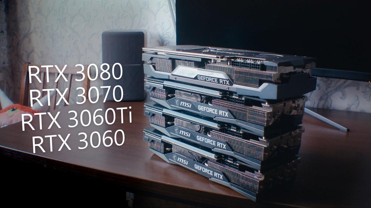 Тест всех RTX 3000 (3080 vs 3070 vs 3060 Ti vs 3060)