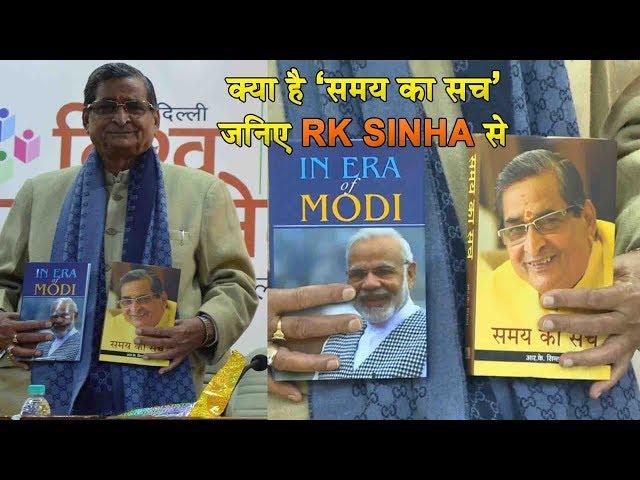 R K Sinha || In Era of Modi || Samay Ka Sach || Vishwa Pustak Mela 2019 || Pragati Maidan, New Delhi