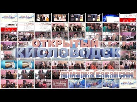 Есть ли работа в Кисловодске, какие зарплаты и проверяем Antijob  Открытый Кисловодск