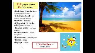 Уроки французского #47: Времена года и погода. Les 4 saisons et le temps qu'il fait