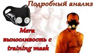 training mask. Тренировочная маска.  #2(Тренировочная маска. training mask. #2. Выйти на новый уровень выносливости поможет тренировочная маска elevation training..., 2016-11-16T12:29:30.000Z)