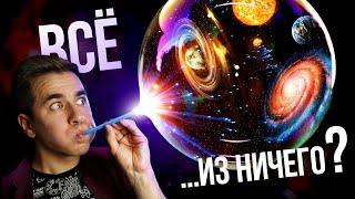 Откуда взялись все частицы во Вселенной?