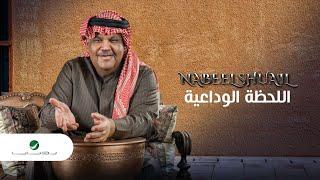 Nabeel Shuail ... Al Lahza Al Wedaia  - 2020 | نبيل شعيل .. اللحظة الوداعية