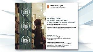 Библиотечно-библиографические и информационные знания в педагогическом процессе