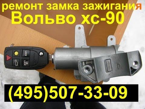 Замена замка зажигания хс90 Замена приводного ремня е34