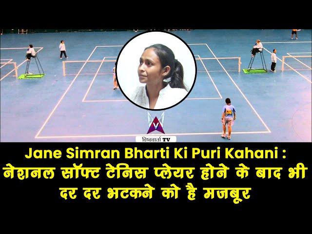 Jane Simran Bharti Ki Puri Kahani | नेशनल सॉफ्ट टेनिस प्लेयर होने के बाद भी दर दर भटकने को है मजबूर