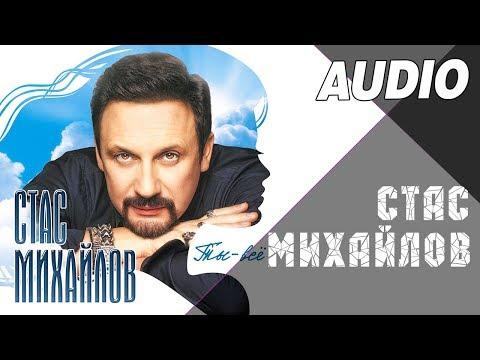 Стас Михайлов - Любовь - наркоз feat.Джиган (Альбом Ты всё, 2017)