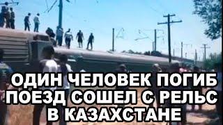 В Казахстане поезд сошел с рельсов