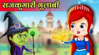राजकुमारी गुलाबी और सुनहरा पंक्षी   Princess Rose and the Golden Bird   Hindi Fairy Tales For Kids