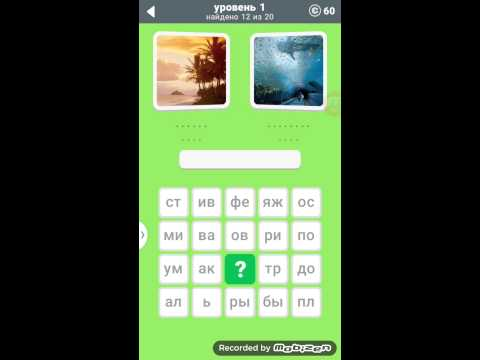 Игра 600 слов, 1 уровень ответы.