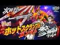 【EXVSMBON】WTF !?!   Hot Scramble Gundam   PV Trailer!