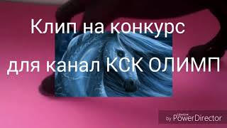 Клип на конкурс, для канала КСК ОЛИМП.