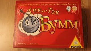 Обзор настольной игры Тик...Так БУММ.Review board game Tick...Tock BUMMY