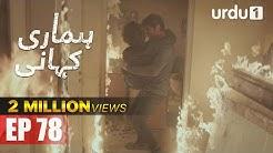 Hamari Kahani | Bizim Hikaye | Urdu Dubbing | Episode 78 | Urdu1 TV | 20 April 2020