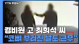 """""""코뼈 부러진 날도 정상 근무...휴식시간 쪼…"""
