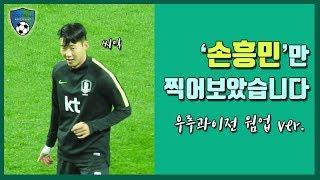 [축구직캠] '손흥민'만 찍어보았습니다 (우루과이전 웜업 ver.)