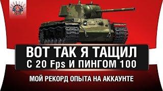 КВ-1 - 3360 ОПЫТА - РЕКОРД   20 Фпс и ПИНГ 100 - НЕ ПОМЕХА   РЕТРОНАГИБ