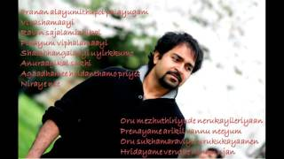 Oru Mezhuthiriyude - Vishudhan (Malayalam Film) Cover with lyrics