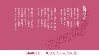 桜門の友 100万人みんなの歌【DAM/JOYSOUND】配信