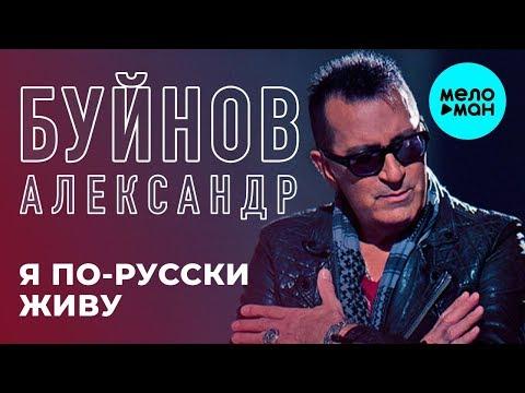 Александр Буйнов - Я по русски живу Single