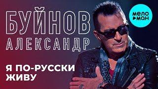 Александр Буйнов -  Я по русски живу (Single 2019)
