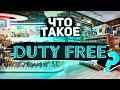 Что нужно знать о Duty Free. Что такое  Дьюти Фри? Duty Free Shop цены и правила покупки
