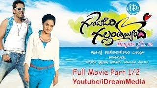 Gunde Jaari Gallanthayyinde - Telugu Movie - Part 1/2 - Nitin - Nitya Menon