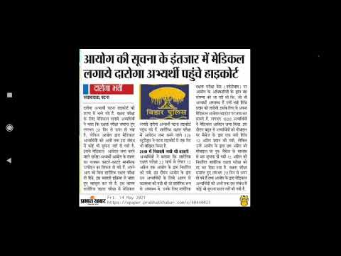 BIHAR SI 2446 PHYSICAL ME MEDICAL LAGAYE CANNIDATES KE LIYE SUCHNA THROUGH NEWSPAPER