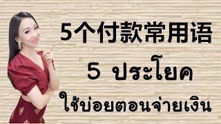 跟PoppyYang学泰语/学泰文: : 5 个付款常用语 Learn Thai by PoppyYang