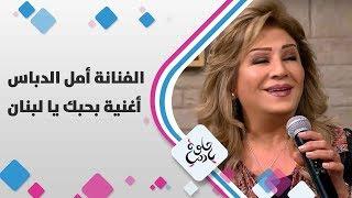 الفنانة أمل الدباس - أغنية بحبك يا لبنان