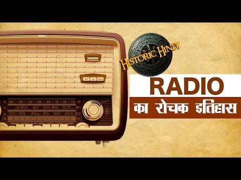 रेडियो का रोमांचक सफर | History of Radio in Hindi | Invention of radio in hindi