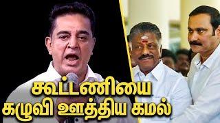 கூட்டணியா இது ! கமல் ஆவேசம் : Kamal Speech About AIADMK Alliance | Anbumani , OPS | Elections 2019