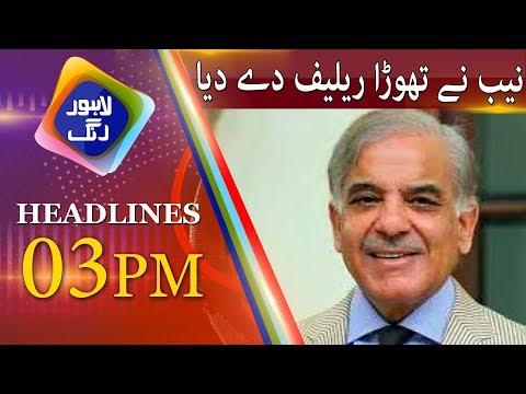 News Headlines | 3:00 PM | 17 July 2018 | Lahore Rang