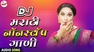 नॉनस्टॉप मराठी डिजे   Nonstop Marathi Dj Song 2019   Dj Marathi Nonstop Song 2019   Marathi Beatz