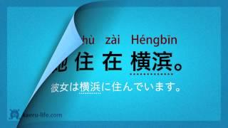 中国語 入門講座(初級) - 基本フレーズ70   #2/7 決まり文句1 thumbnail