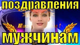 Музыкальные поздравления с 23 февраля мужу мужчинам красивое поздравление с днём защитника отечества