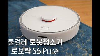 가성비 물걸레 로봇청소기 추천 로보락 S6 Pure 진…