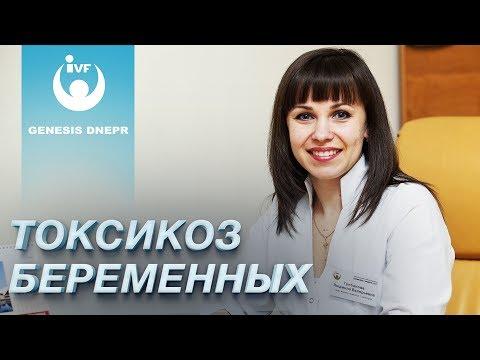 Что такое токсикоз? Причины, симптомы, рекомендации для беременных. Грибанова Людмила. Genesis Dnepr