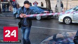 Во время перестрелки в Одессе ранены трое полицейских - Россия 24