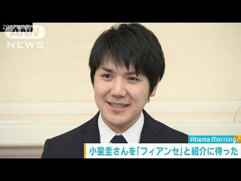 小室圭さん まだ「フィアンセではない」 宮内庁(18/07/18)