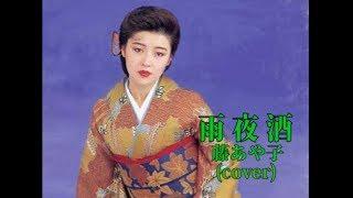 作詞:荒川 利夫 作曲:叶 弦大 編曲:前田俊明 1991年3月21日.