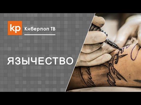 фото славянских тату значение и их