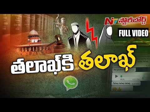 What is Triple Talaq? || Supreme Court Bans Islamic Instant Divorce || Story Board || NTV
